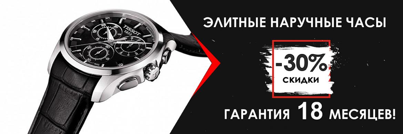Наручные часы в Минске
