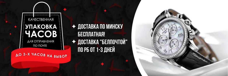 Часы с доставкой по Минску